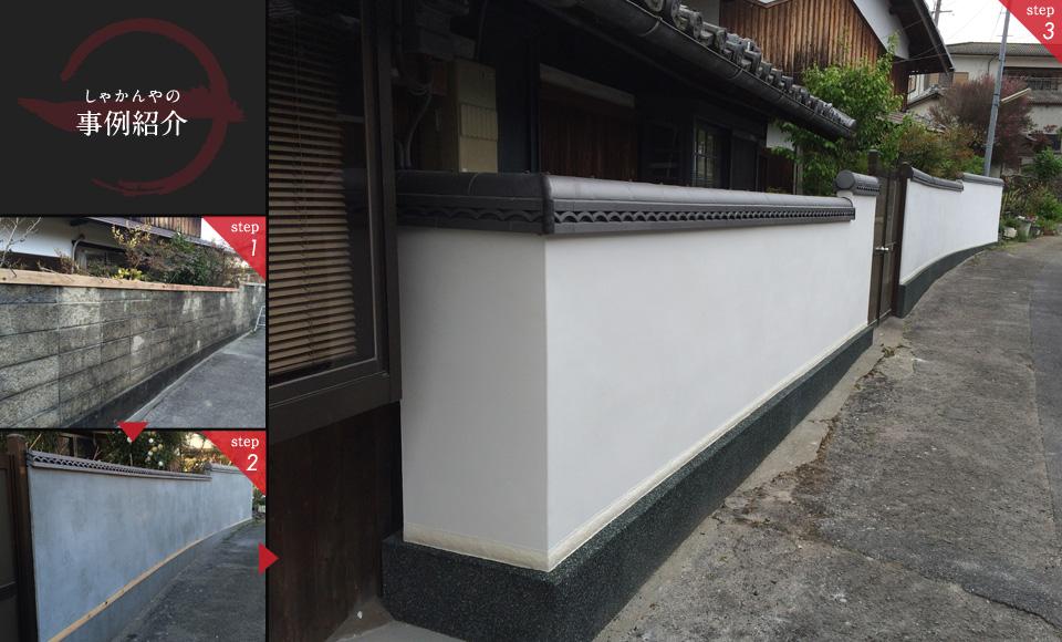 step1.ブロック塀 施工前  step2.ブロック塀 モルタル補修後  step3.ブロック塀 壁漆喰と基礎洗出し仕上げ