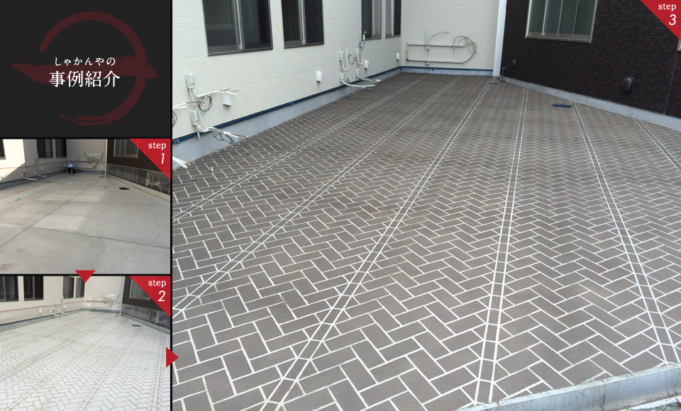 step1.スプレーコンクリート(ステンシル貼付け作業  step2.スプレーコンクリート(ステンシル貼付け完了)  step3.スプレーコンクリート完成