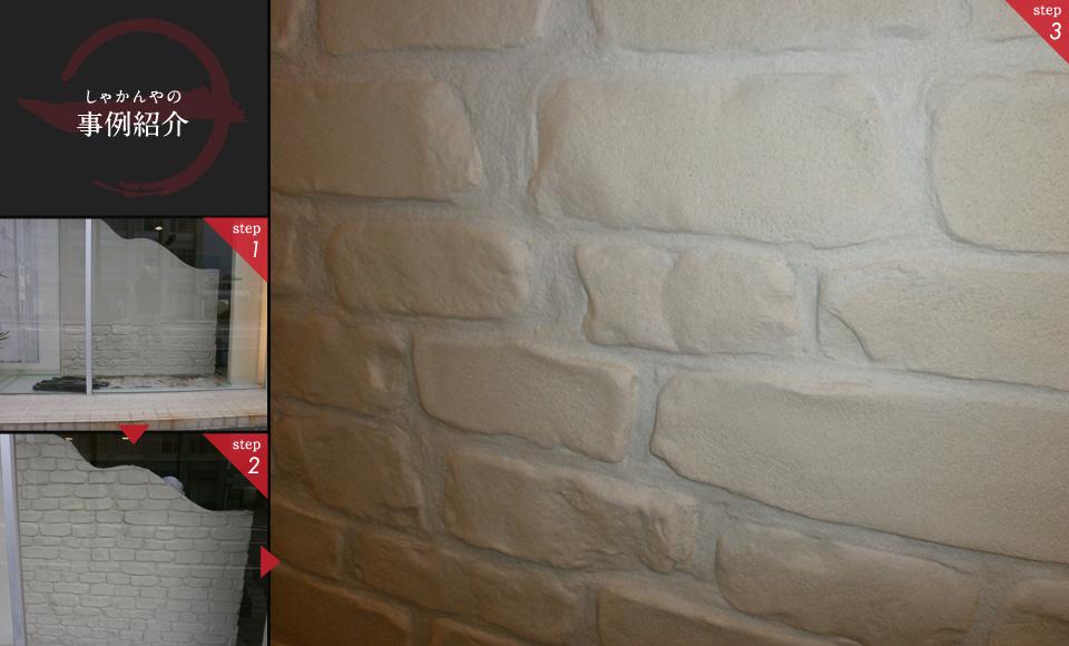 step1.美容室擬石施工中  step2.美容室擬石カービング完了  step3.美容室 擬石 完成
